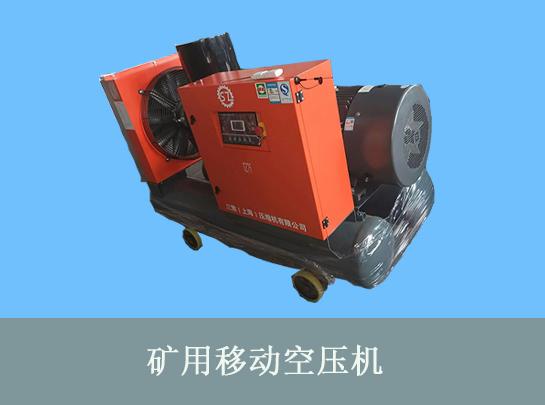 矿用移动空压机