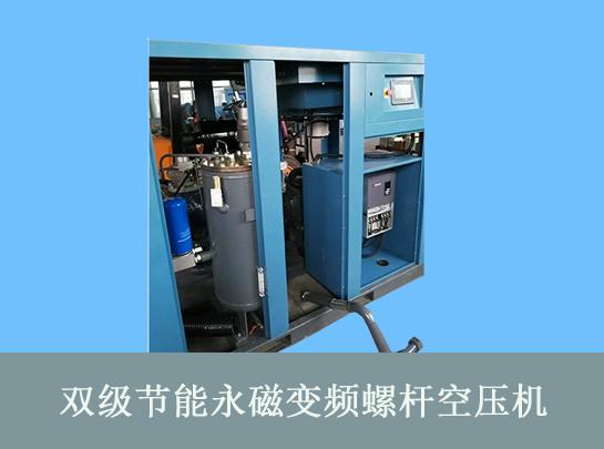 双级永磁变频螺杆空压机