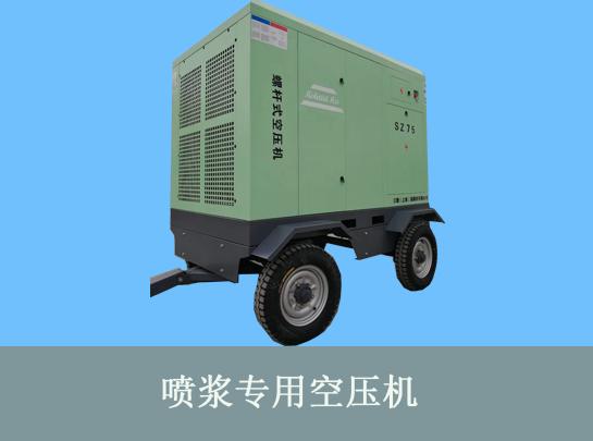 喷浆专用空压机