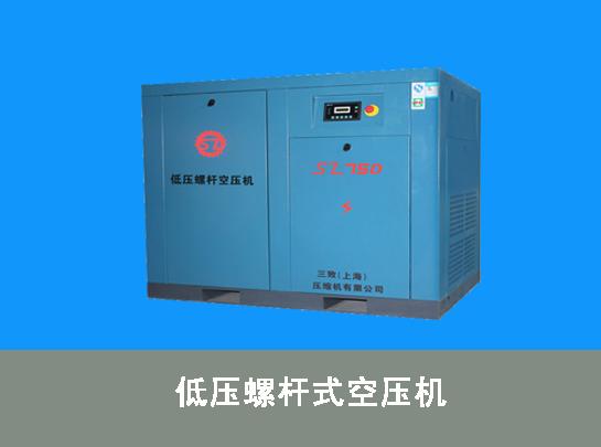 低压螺杆式空压机