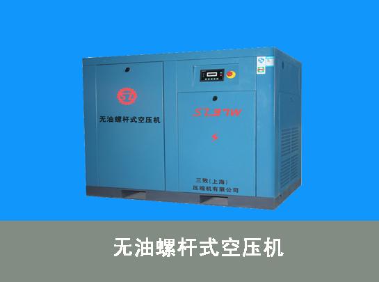 无油螺杆式空气压缩机