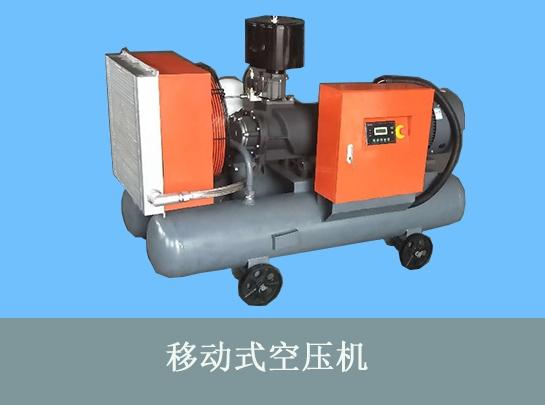 移动式空压机
