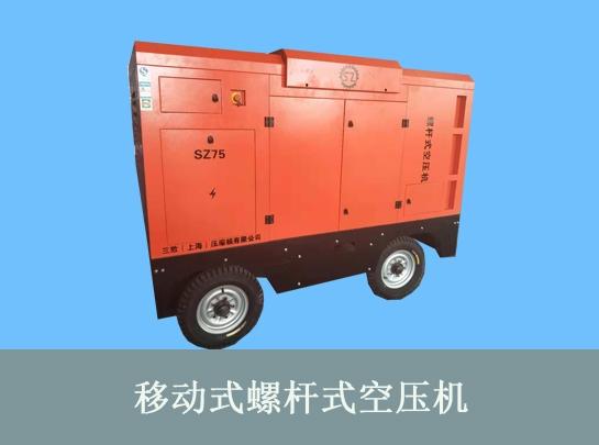 移动式螺杆式空压机